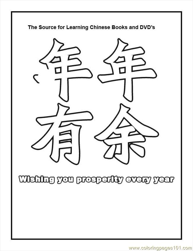 Wall 2 Coloring Page - Free China Coloring Pages ...