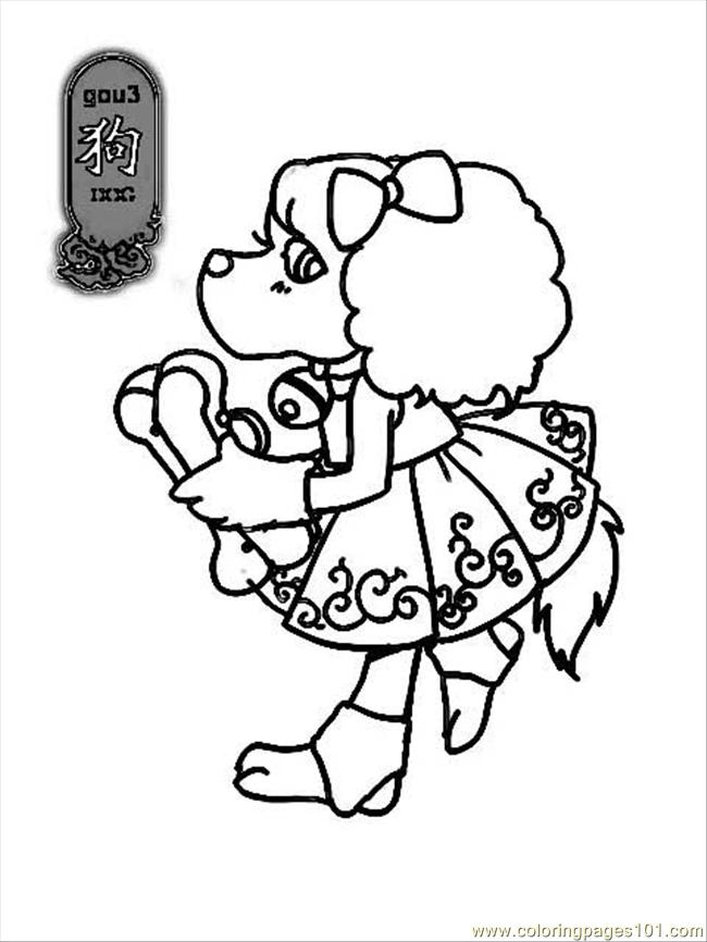 Dog th coloring page free dog coloring pages for Cosmog coloring pages